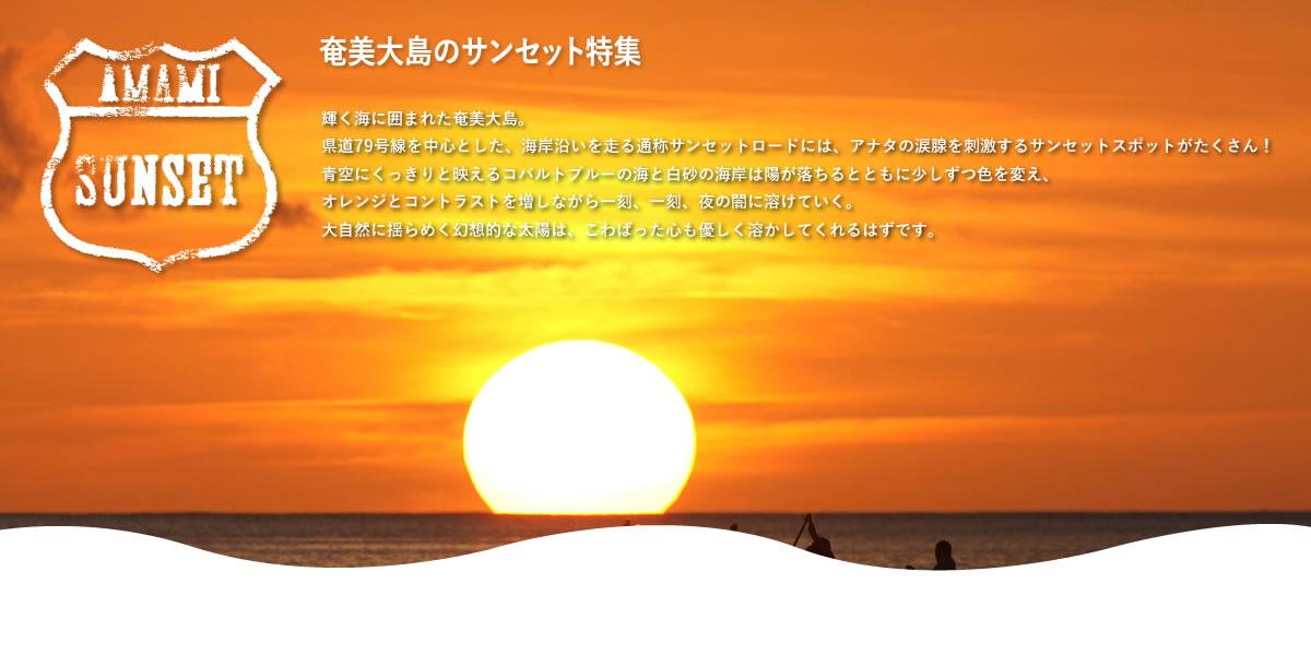 SUNSET PROMOTION 奄美大島のサンセット特集 奄美大島に関するさまざまなサンセットをみることができるページです。いま話題になっているスポットや人気の高いサンセットエリアをまとめているのでぜひご覧ください。