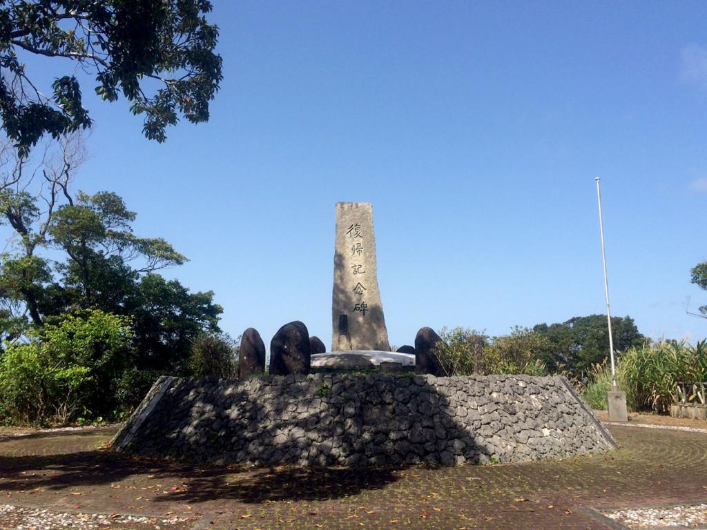 おがみ山にある日本復帰の碑