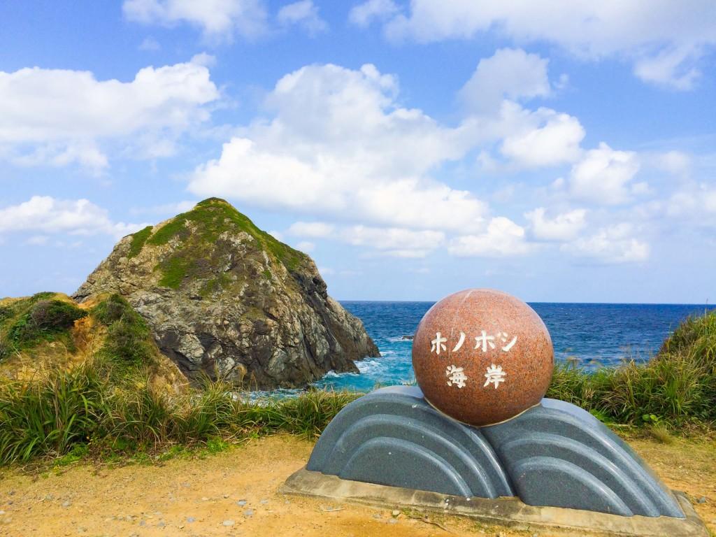 瀬戸内町古仁屋、ホノホシ海岸