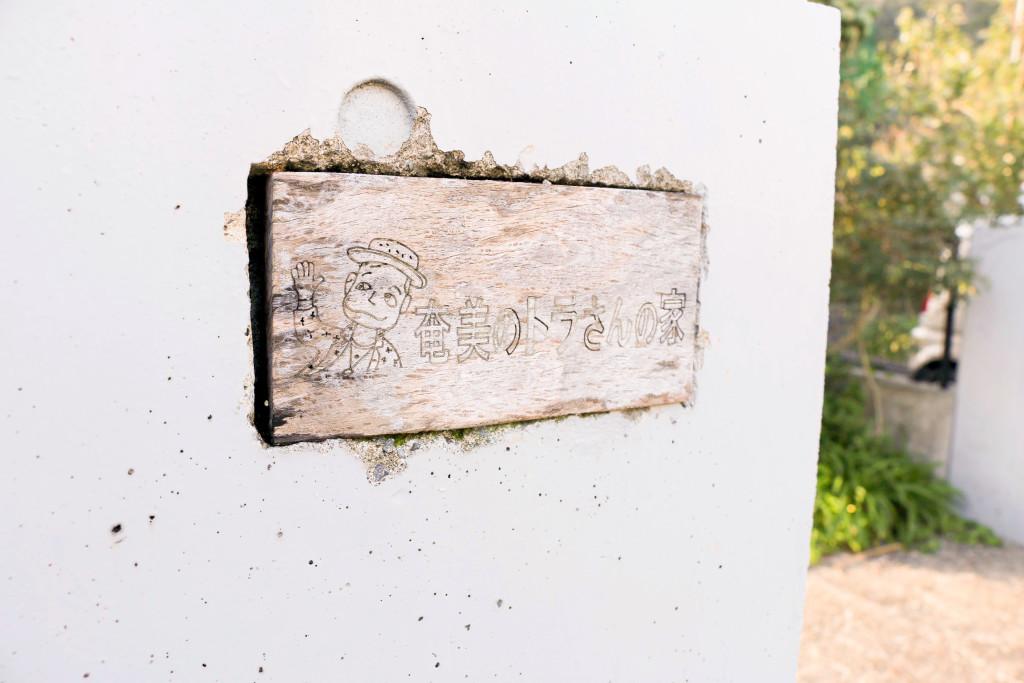「奄美のトラさん」こと花井恒三さん自宅の表札