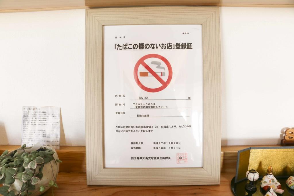 鰹の家housei たばこの煙のないお店の登録証(大熊)