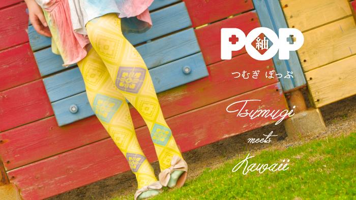 アビコムデザインの「紬-POP」