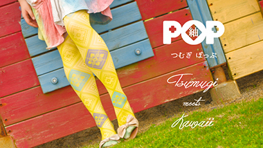 本場奄美大島紬をモチーフにしたカラフルPOPなレッグウェア「紬‐POP」