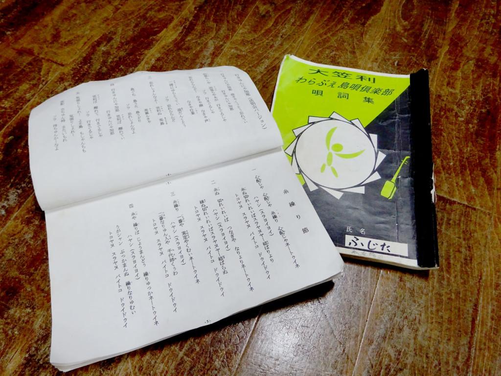 奄美市立笠利小学校「大笠利わらぶぇ島唄クラブ」歌詞集