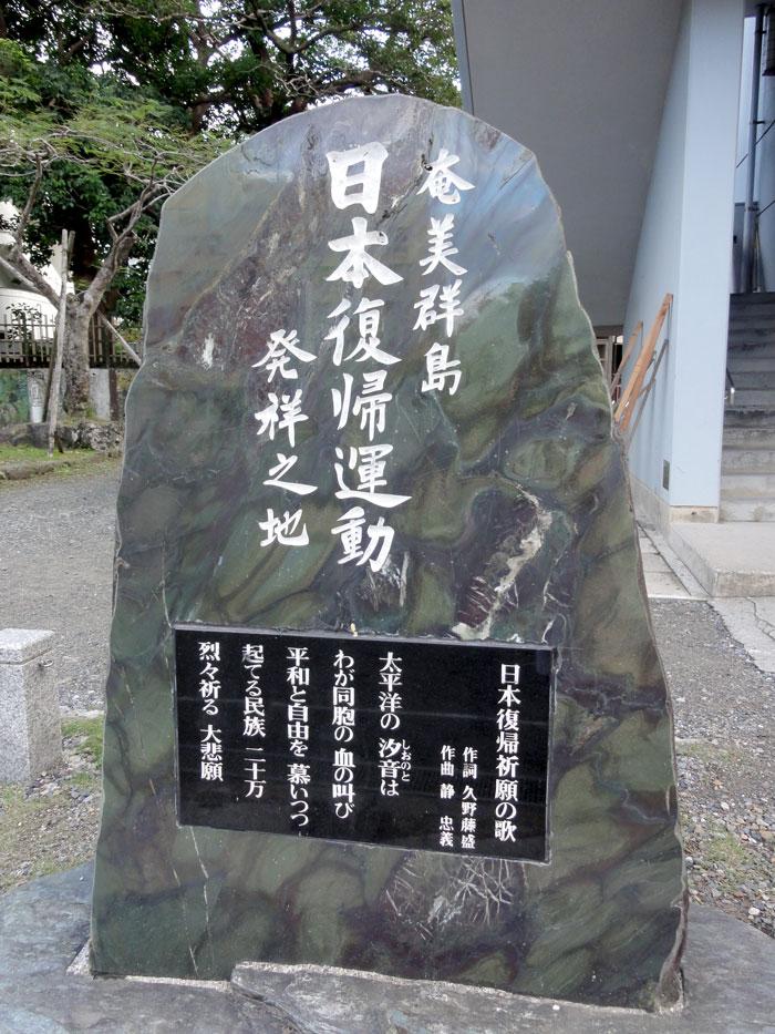 奄美市立名瀬小学校の校庭に建つ「日本復帰運動発祥の地」の石碑
