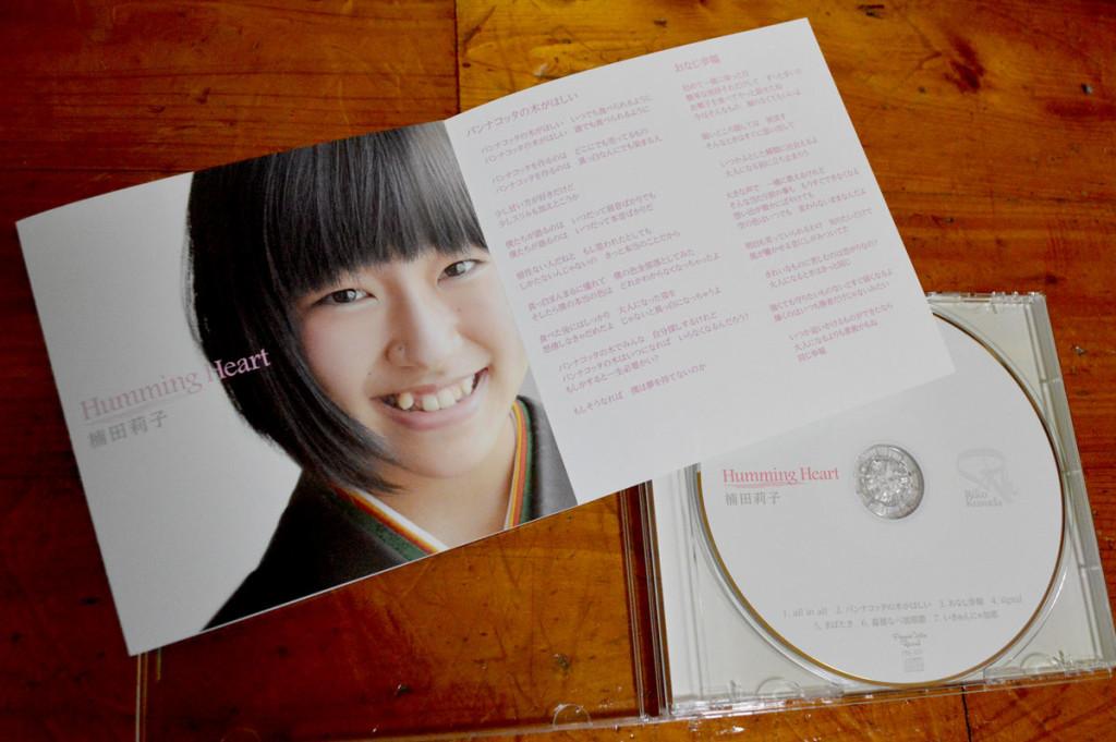 楠田莉子さんのファーストアルバム