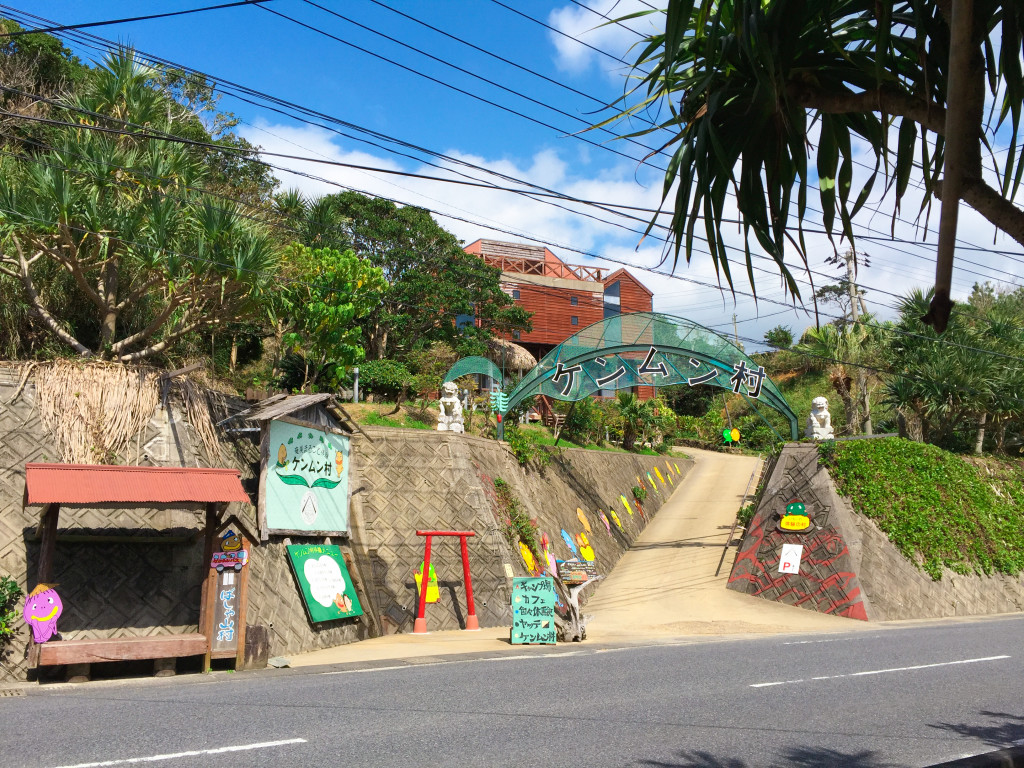 奄美のケンムン村外観