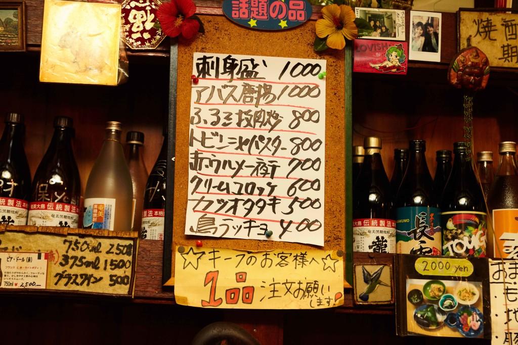 屋仁川、奄美郷土料理居酒屋「一村」店内掲示のメニュー