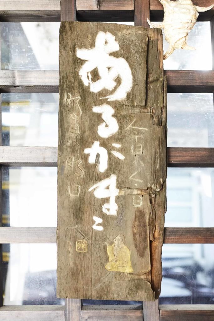 富田酒造場、蔵に掲げているポリシーが書かれた看板