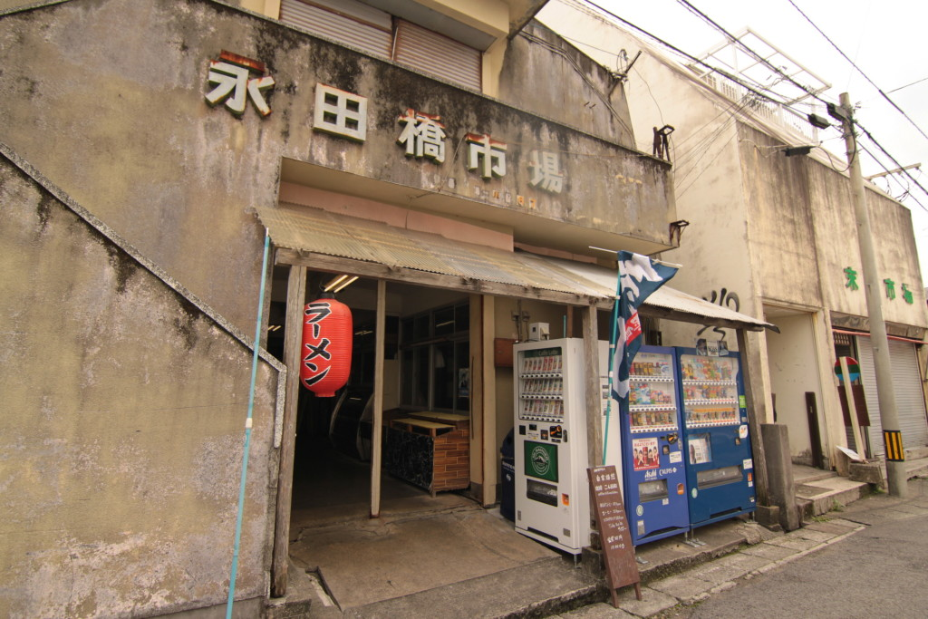 末広市場と永田橋市場の外観