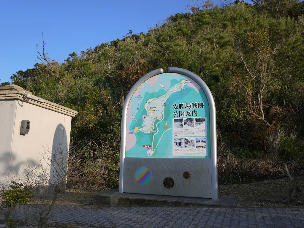 安脚場戦跡公園の案内板(奄美)
