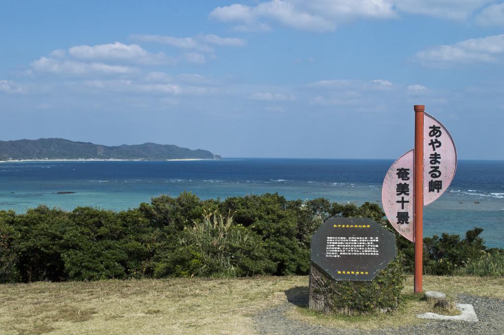 あやまる岬観光公園の標識