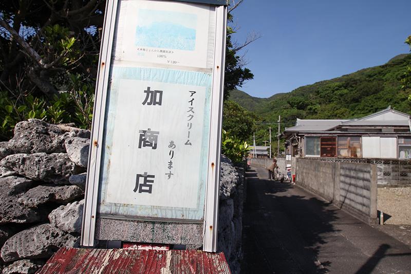 瀬戸内町西古見、加商店
