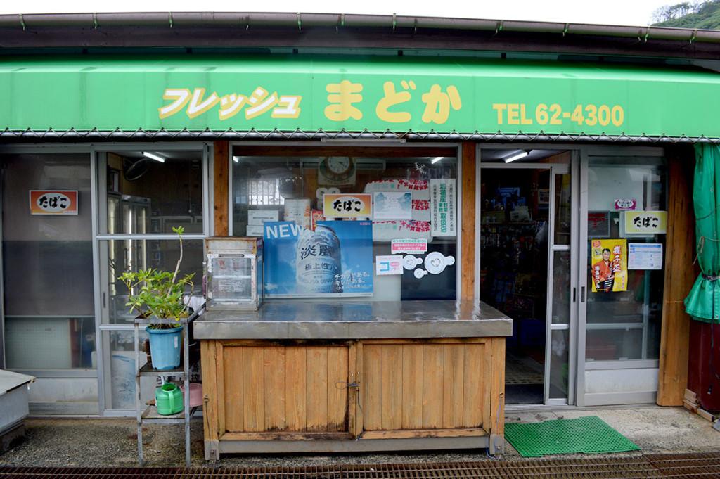 龍郷町円集落、「フレッシュまどか」入り口