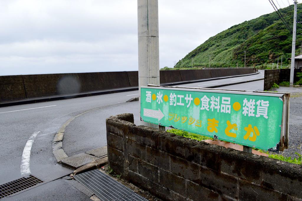 龍郷町円集落唯一の商店、「フレッシュまどか」の看板