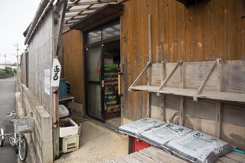笠利ヒガシ商店、入り口の札