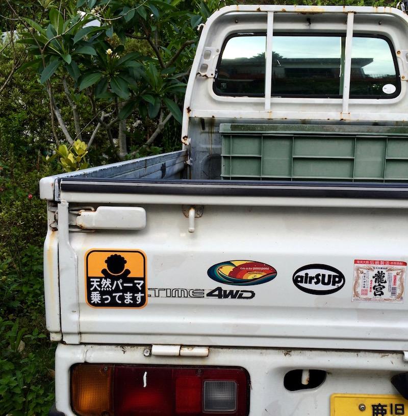 大和村国直、中村修さんのトラック