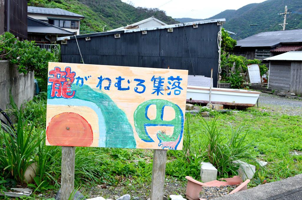 龍郷町円集落の看板