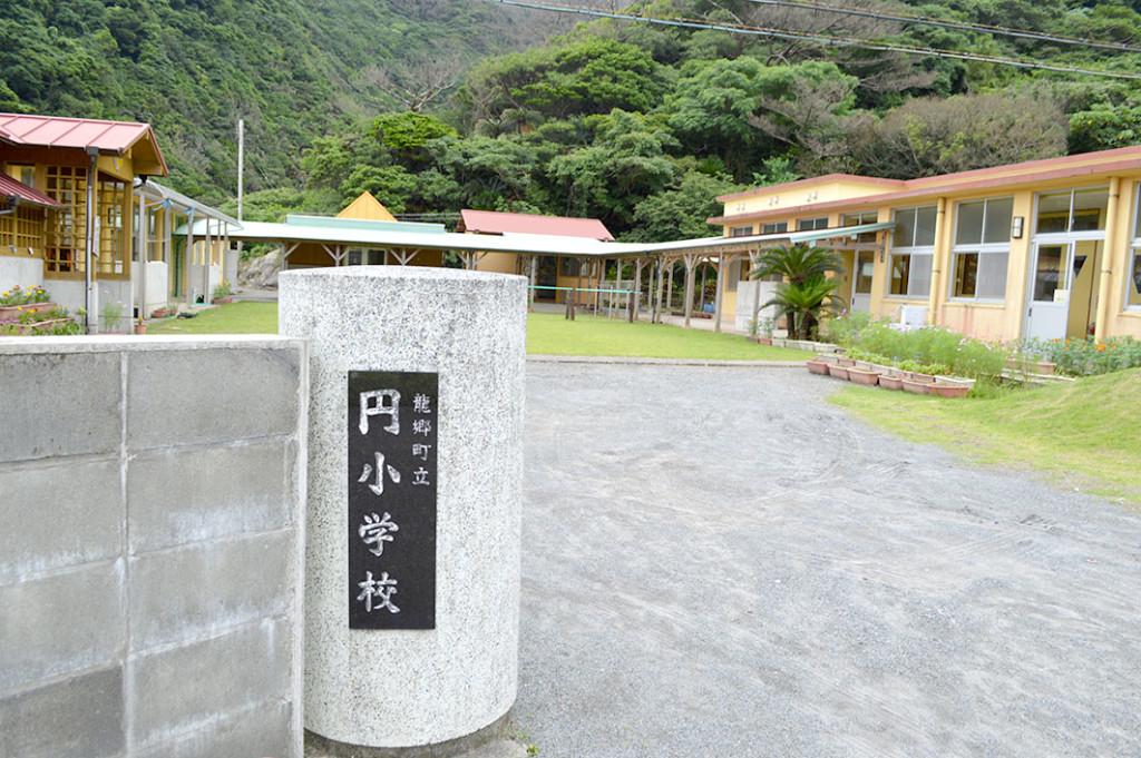 龍郷町立円小学校の正門