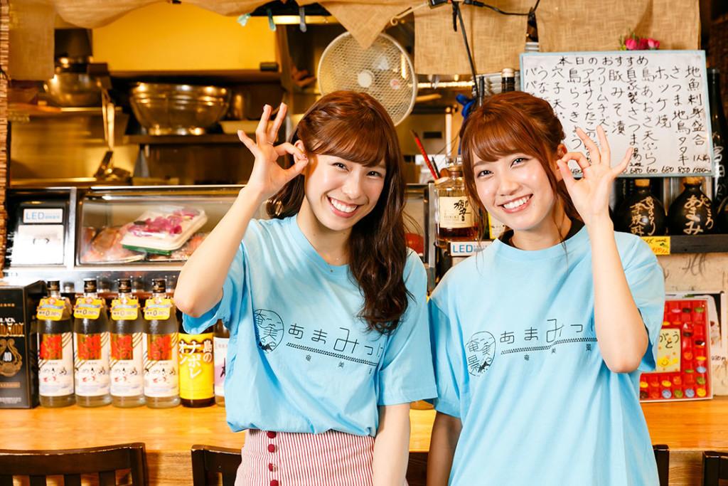 奄美居酒屋「和ごころ あまみ」、AKB48小嶋菜月さんと、加藤玲奈さん