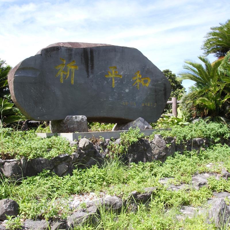奄美の嶺山公園、石碑