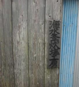 瀬戸内町勝浦の塩工房
