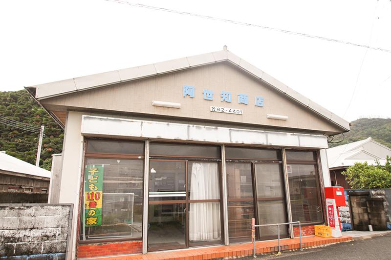 奄美安木屋場集落唯一あるお店「阿世知商店」