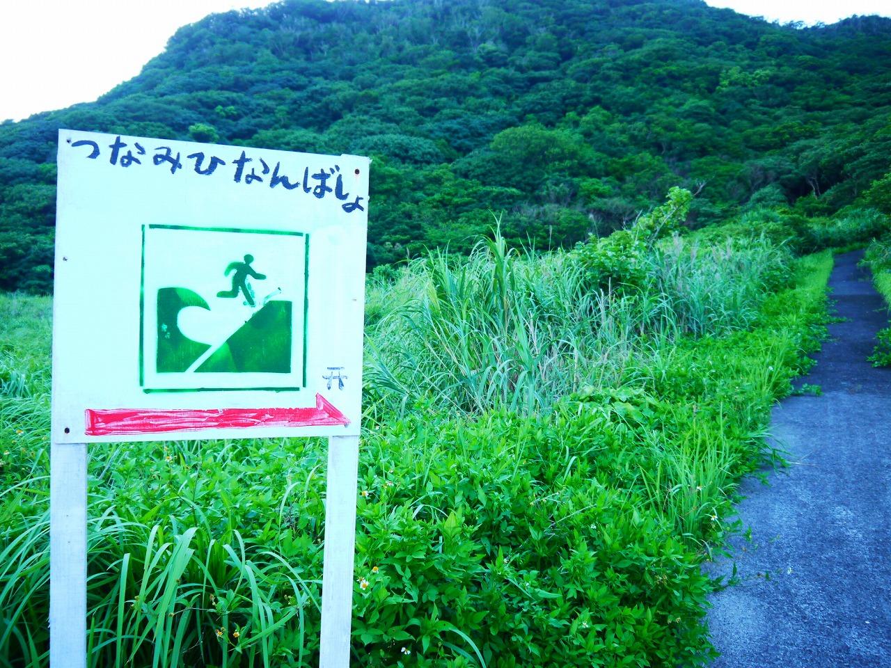 加計呂麻島西阿室、津波避難場所の看板