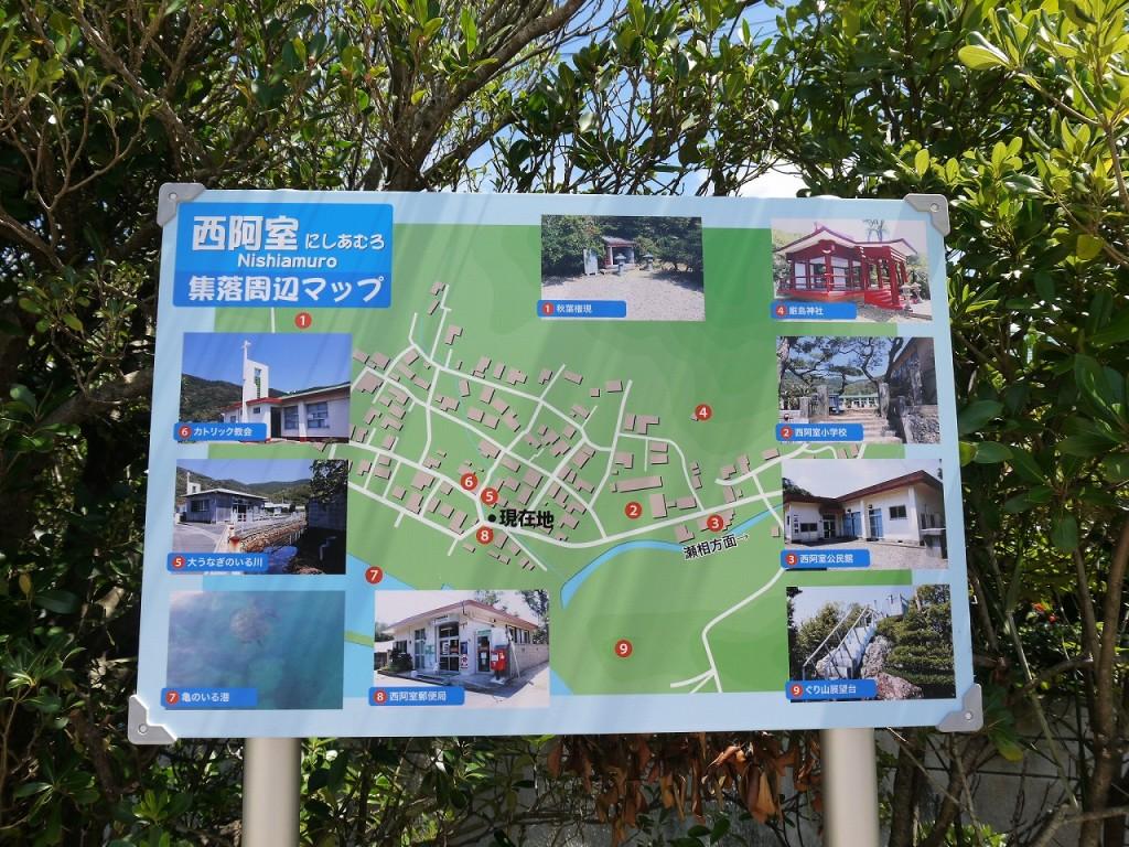 加計呂麻島西阿室集落の入り口の案内板