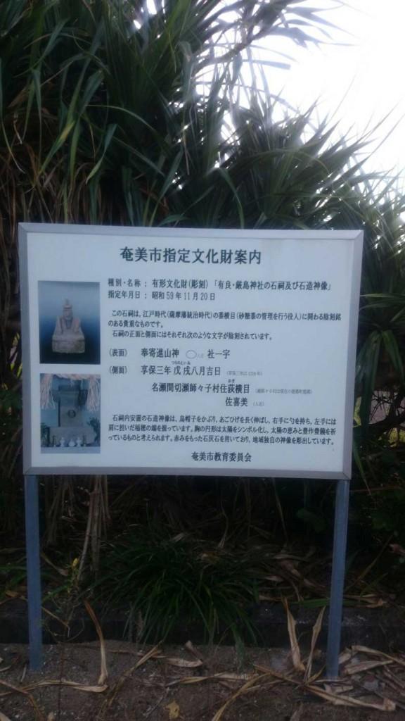 厳島神社(奄美・有良)にある説明看板
