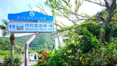 加計呂麻島の歴史とともに集落を見守る立神に沈む夕陽「西阿室」
