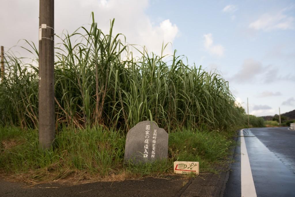 「薗家の庭造入口」の石碑(奄美)