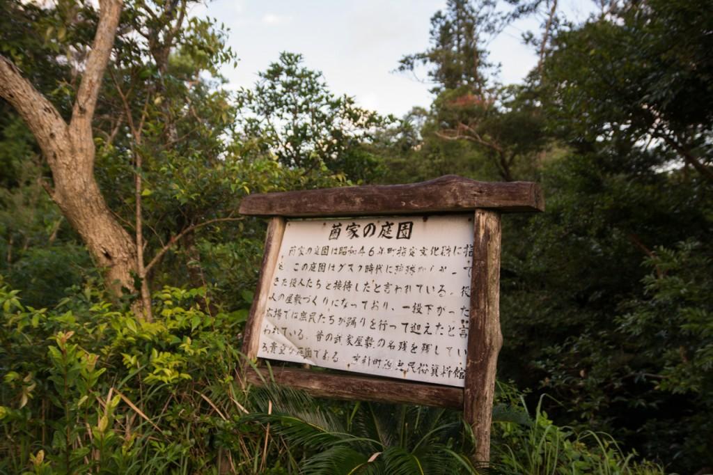 奄美笠利、薗家の庭園の説明書き