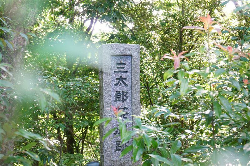 三太郎茶屋跡の石碑