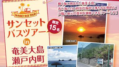【10月開催!参加者募集】絶景夕陽に出会う、サンセットバスツアーin奄美大島