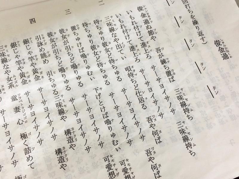 奄美大和村のキトバレ踊りの唄
