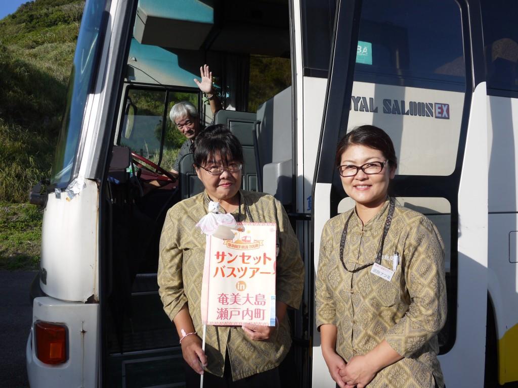 瀬戸内町サンセットバスツアーのバスガイドと運転手