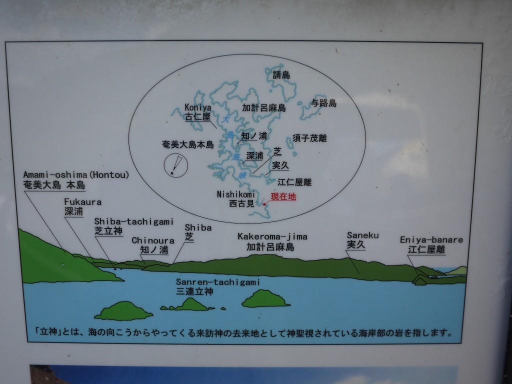 瀬戸内町西古見観測所から見える風景図