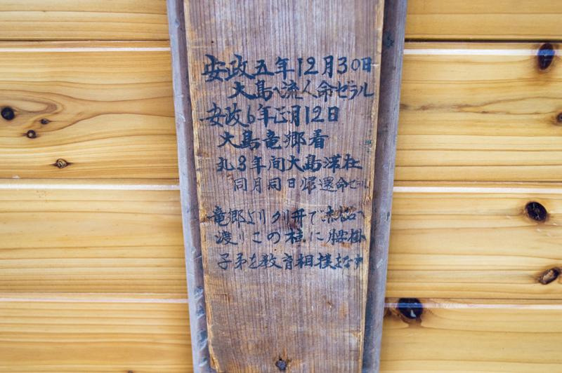 笠利赤木名の中金久学舎の柱