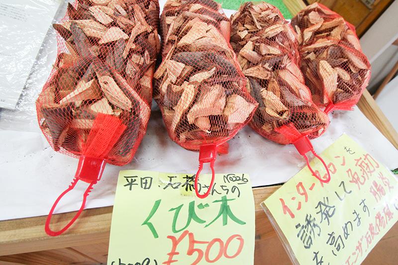 宇検村湯湾にある「うけん市場」:くび木
