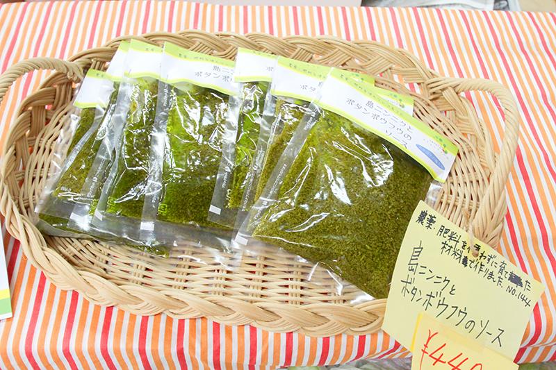 宇検村湯湾にある「うけん市場」:島ニンニクとボタンボウフウのソース