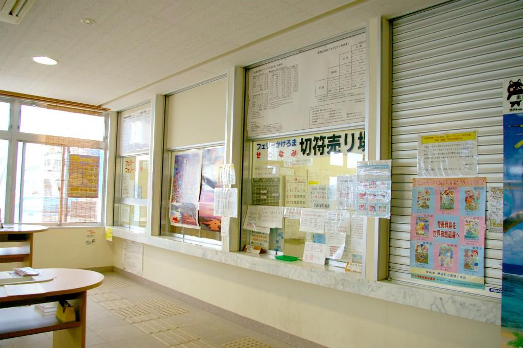 瀬戸内町海の駅