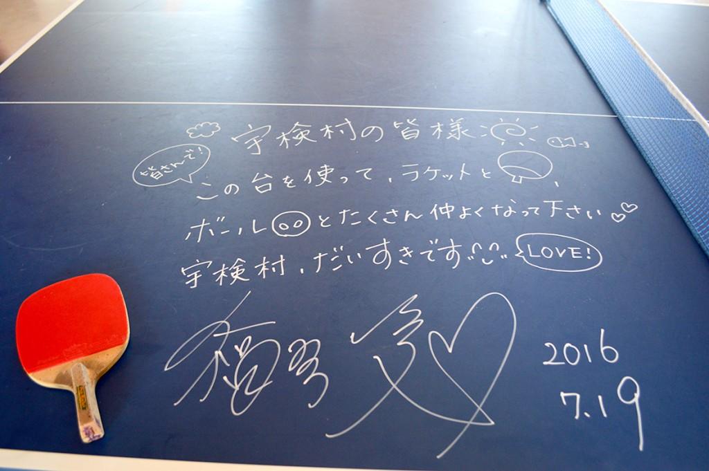 奄美宇検の「げんきの出る館」福原愛さんのサイン入り卓球台&ラケット