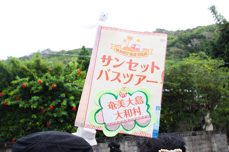 奄美大和村サンセットバスツアー