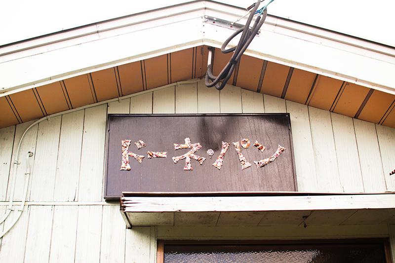 奄美のパン屋:ドーネ・パンの看板