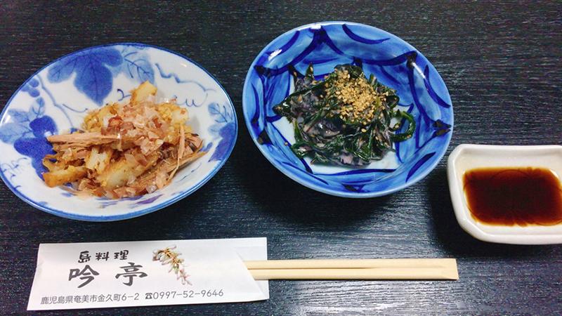 奄美屋仁川の吟亭特製のシマ料理