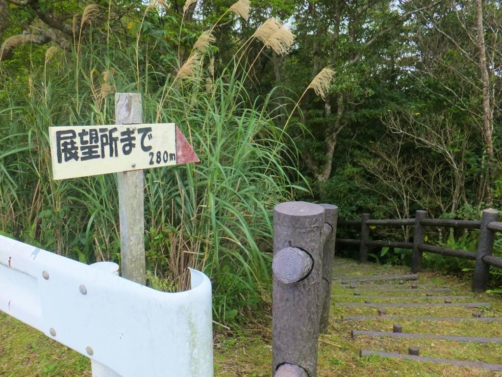 瀬戸内町高知山展望台の展望台までのルート