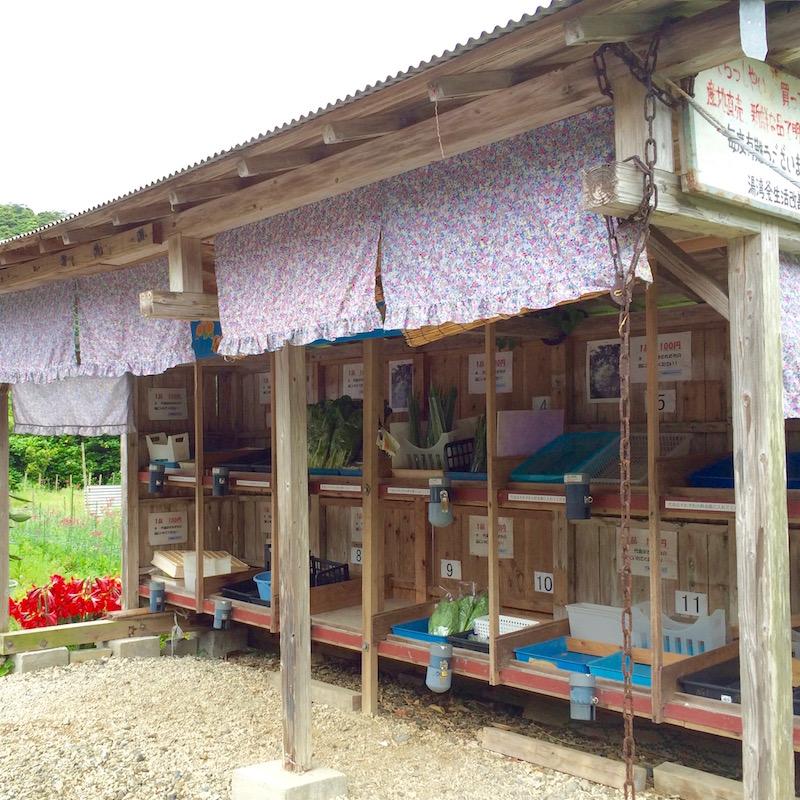 湯湾釜の無人販売所