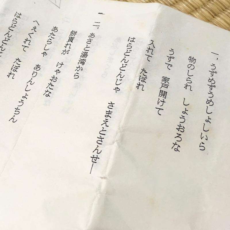 ムチモレ歌の歌詞は30番まであります。
