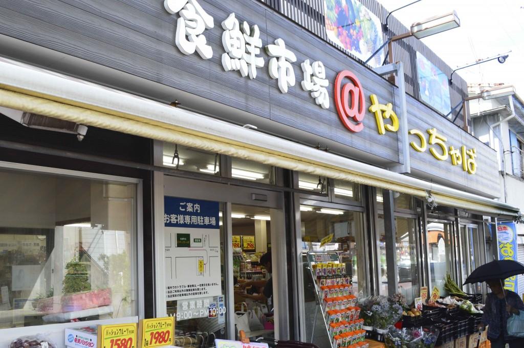 奄美の食品店やっちゃばの外観